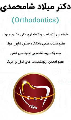 دکترمیلاد شامحمدی